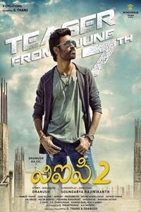 Velaiilla Pattadhari 2 (VIP 2)(Tamil)
