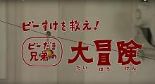 IMAGE: The Clean Cut: Goldberg machine tells endearing story with Japanese flair